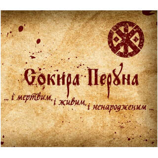 CD Сокира Перуна -