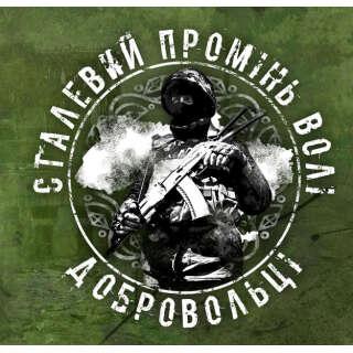 CD Сталевий Промінь Волі - Добровольці