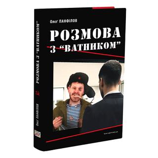 Книга Панфилов О. РАЗГОВОР С