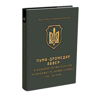 Книга Середницкий Я.