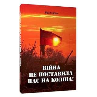 Книга Скобало Ю.