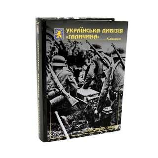 Книга Украинская дивизия