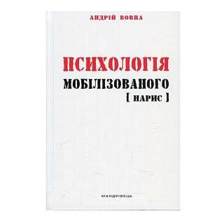 Книга Вовна А.