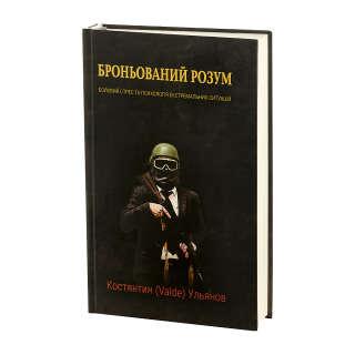 Костянтин (Valde) Ульянов