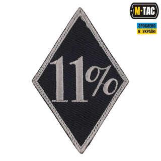 M-Tac нашивка 11% черная