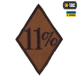 M-Tac нашивка 11% койот