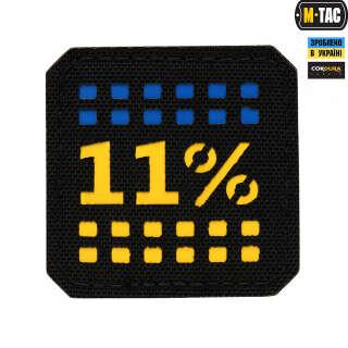 M-Tac нашивка 11% Laser Cut малая Black/Yellow/Blue