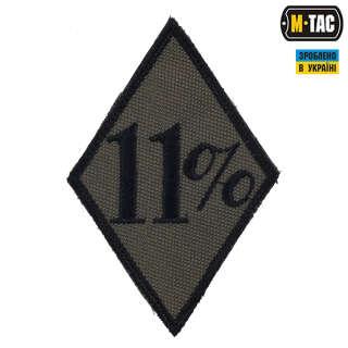 M-Tac нашивка 11% олива