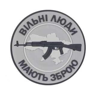 M-Tac нашивка Вільні Люди Мають Зброю (АК) ПВХ серая