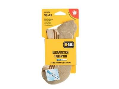 M-Tac шкарпетки Coolmax 35% Khaki