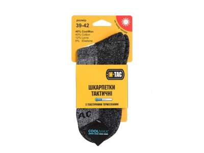 M-Tac носки Coolmax 40% Grey