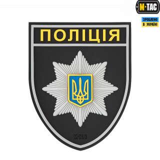 M-Tac шеврон Полиция общий PVC