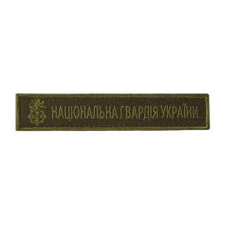 Нашивка нагрудная Національна гвардія олива (тип 3)