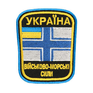 Нашивка ВМС України