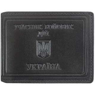 Обкладинка учасник бойових дій (УБС) (ЧОРНА), Україна